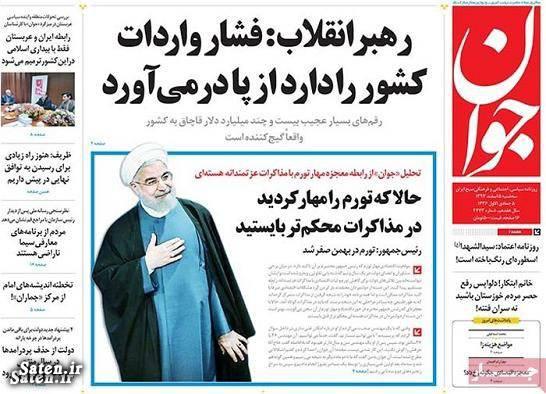 عنوان روزنامه های کشور صفحه اول روزنامه ها روزنامه های سیاسی پیشخوان روزنامه اخبار مهم روزنامه ها