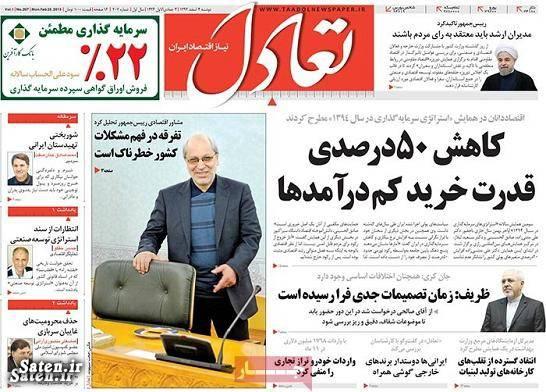 عناوین روزنامه های اقتصادی صفحه اول روزنامه های اقتصادی تیتر اول روزنامه های اقتصادی پیشخوان روزنامه اخبار روزنامه های اقتصادی