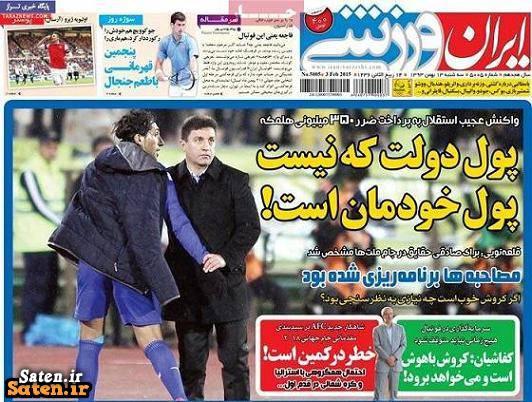 صفحه اول روزنامه ورزشی تیتر روزنامه ورزشی اخبار ورزشی اخبار فوتبال