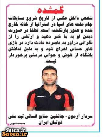 همسر مهرداد پولادی قرارداد مهرداد پولادی طنز ورزشی بیوگرافی مهرداد پولادی اخبار ورزشی