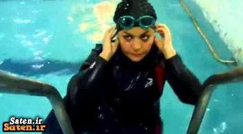 همسر الهام اصغری شنا زنان شنا بانوان بیوگرافی الهام اصغری استخر زنان