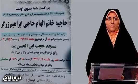 مراسم ختم مجری تلویزیون بیوگرافی الهام حاجی ابراهیم زرگر