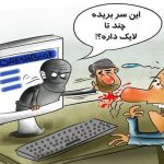 داعش «شبکه اجتماعی» رقیب فیسبوک راه اندازی کرد/ کاریکاتور