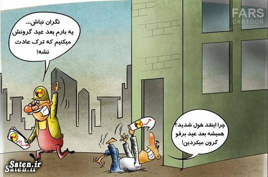 مصوبه دولت برای گرانی برق از اول اسفند ماه / کاریکاتور