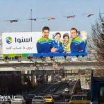 جنجال یک بیلبورد در خیابان های تهران + عکس