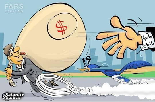 فرار بدون مانع مالیاتی / کاریکاتور