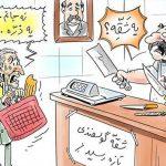 میزان مصرف گوشت عیدانه اقشار آسیبپذیر / کاریکاتور