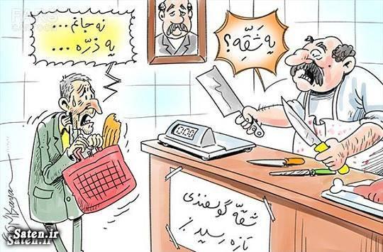 کاریکاتور قیمت گوشت کاریکاتور قیمت کالا کاریکاتور قیمت کاریکاتور تورم