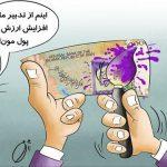 جلوه عینی تدبیر اقتصادی دولت در اسکناس ایرانی! / کاریکاتور