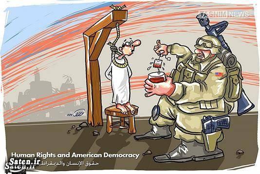 حقوق بشر آمریکایی / کاریکاتور