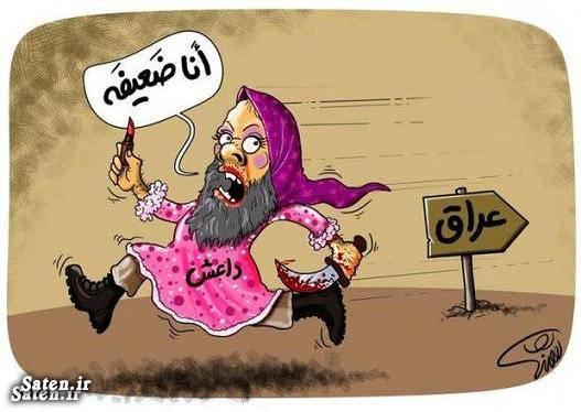 فرار داعشی ها با لباس زنانه /کاریکاتور