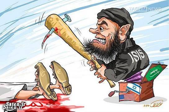 کاریکاتور عربستان کاریکاتور داعش کاریکاتور اسرائیل کاریکاتور آمریکا اخبار یمن اخبار داعش
