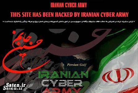 هکرهای ایران هکر ایرانی بهترین هکر ارتش سایبری ایران