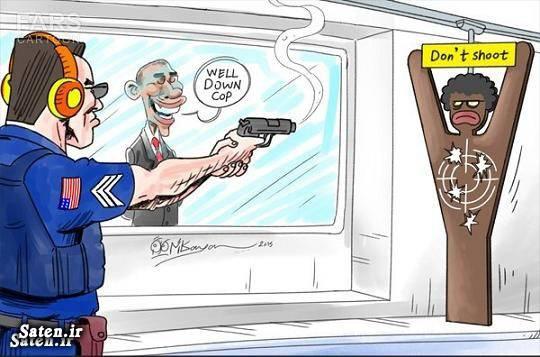 واقعیت زندگی در آمریکا کاریکاتور آمریکا جنایات آمریکا پلیس آمریکا