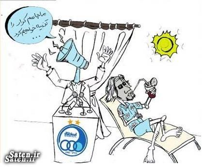 همسر کرار جاسم کاریکاتور ورزشی کاریکاتور فوتبالیستها کاریکاتور فوتبال