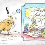 مرغ گران ناله سرکن! / کاریکاتور