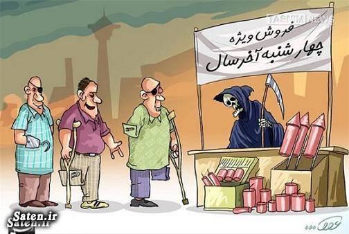 کاریکاتور حوادث کاریکاتور چهارشنبه سوری عکس چهارشنبه سوری