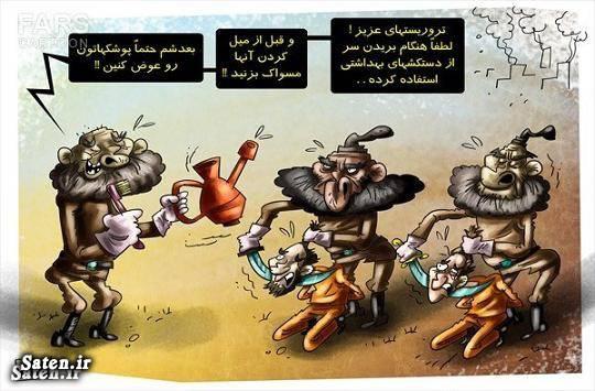 توصیههای بهداشتی داعش هنگام ذبح مردم / کاریکاتور