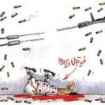 وقتی فوتبال ایران قربانی می شود / کاریکاتور