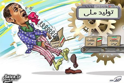 کاریکاتور اوباما کاریکاتور اقتصادی کاریکاتور آمریکا