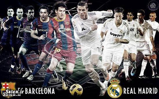 نتایج ال کلاسیکو گرانترین بازیکن فوتبال ایران رئال مادرید و بارسلونا Barcelona Real Madrid