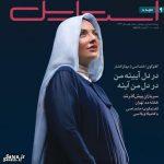 انتشار عکس بارداری مهناز افشار + نامه و هدیه برای دخترش