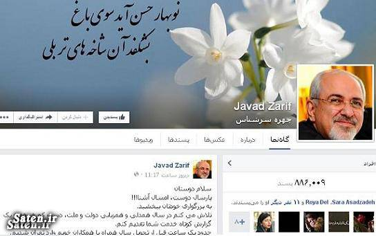 فیس بوک جواد ظریف سوابق جواد ظریف اینستاگرام محمد جواد ظریف Javad Zarif