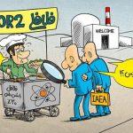 بازرسی آژانس هسته ای از فلافلی FOR۲ / کاریکاتور