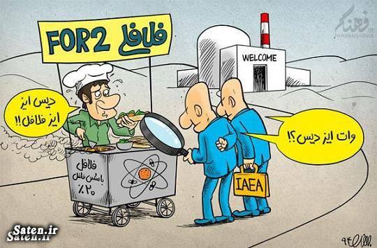 متن کامل بیانیه لوزان کاریکاتور مذاکرات هسته ای کاریکاتور توافق هسته ای توافق هسته ای بیانیه بدون سانسور لوزان