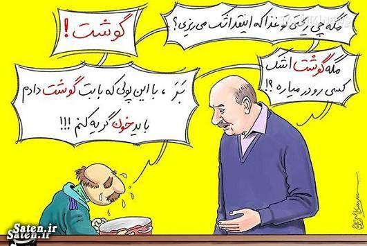 کاریکاتور گرانی کاریکاتور قیمت گوشت کاریکاتور قیمت