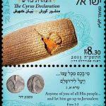 عکس منشور کورورش کبیر بر روی تمبرهای اسرائیل