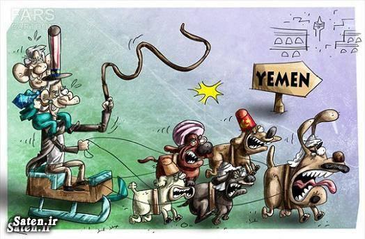 کاریکاتور عربستان کاریکاتور ترکیه جنگ یمن جنایات عربستان جنایات ترکیه