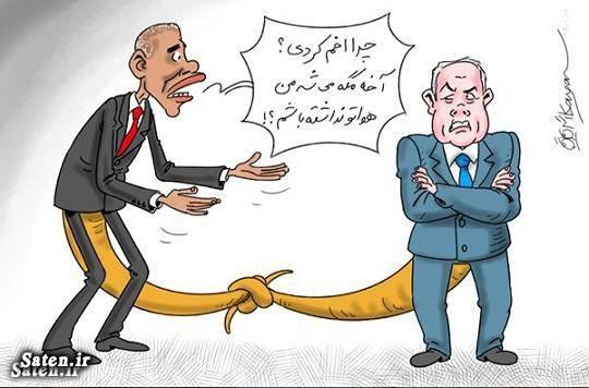 کاریکاتور رئیس جمهور کاریکاتور اوباما کاریکاتور اسرائیل کاریکاتور آمریکا