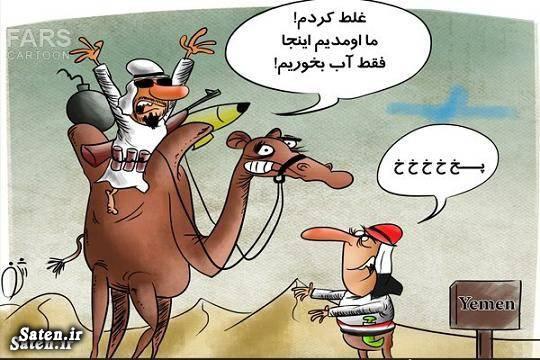 کاریکاتور عربستان قدرت نظامی عربستان