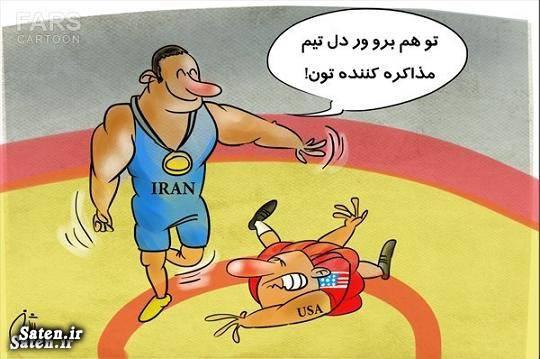 مقایسه ایران و آمریکا کاریکاتور ورزشی کاریکاتور آمریکا جنگ ایران و آمریکا