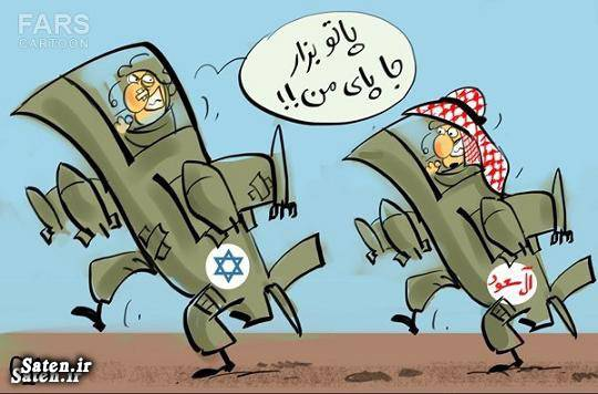 کاریکاتور عربستان کاریکاتور اعراب کاریکاتور اسرائیل
