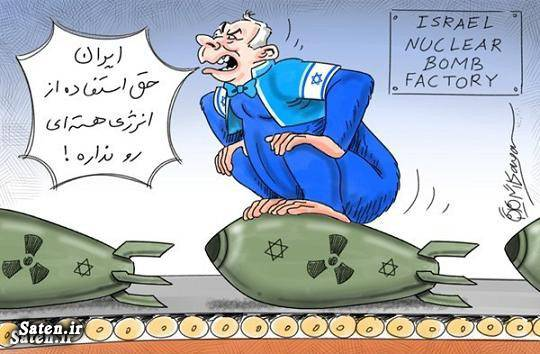 کاریکاتور نتانیاهو کاریکاتور اسرائیل طنز نتانیاهو