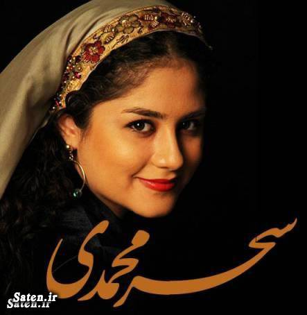 زن کاباره دختر کاباره دانلود آهنگ سحر محمدی بیوگرافی مجید درخشانی بیوگرافی سحر محمدی