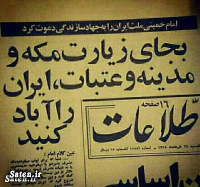 هزینه حج عمره حج عمره جنایات عربستان