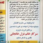 آگهی تبریک عجیب یک پدر برای دختر ورزشکار ایرانی + عکس