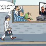 تعرفه پزشکان و جراحان ۶ برابر میشود!/کاریکاتور
