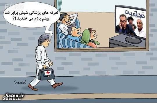 کاریکاتور وزارت بهداشت کاریکاتور دکتر کاریکاتور جراحان کاریکاتور پزشکان