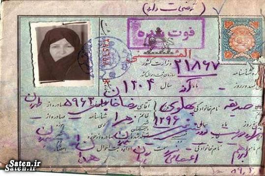 عکس زن شاه عکس دختر شاه زندگینامه رضا شاه بیوگرافی صدیقه پهلوی