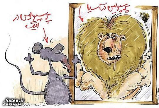 کاریکاتور ورزشی کاریکاتور فوتبالی کاریکاتور پرسپولیس اخبار پرسپولیس