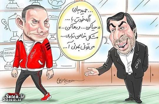 کاریکاتور ورزشی کاریکاتور فوتبالی سوابق حمید درخشان بیوگرافی حمید درخشان اخبار پرسپولیس