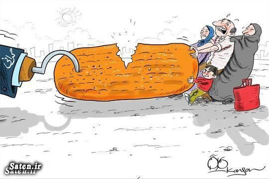 وعده های حسن روحانی کاریکاتور قیمت نان کاریکاتور قیمت کالا کاریکاتور دولت کاریکاتور تدبیر و امید قیمت نان