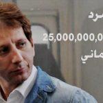 سرنخ پول های زنجانی از بانک های روسی پیدا شد!