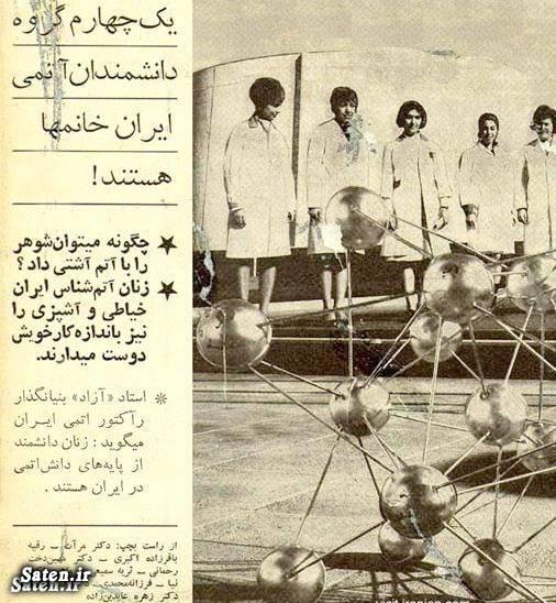عکس قدیمی زن ایرانی دتر ایرانی دانشمندان هسته ای ایران تهران قدیم ایران قدیم