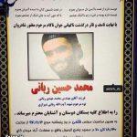 یکی از کشته شدگان تصادف پورشه در تهران ، نوه آیت الله ربانی است + عکس
