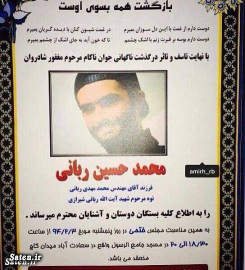 مرگ پریوش ومحمد حسین